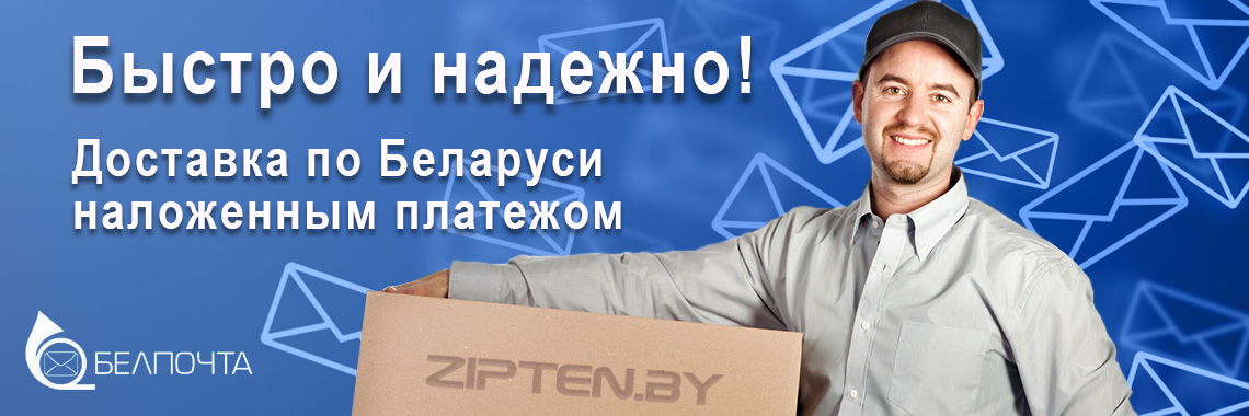 Доставка по Беларуси наложенным платежом