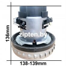 Двигатель для моющего пылесоса VAC047UN 1400W универсальный Bosch, Daewoo, Karcher, Hoover, Maxwell